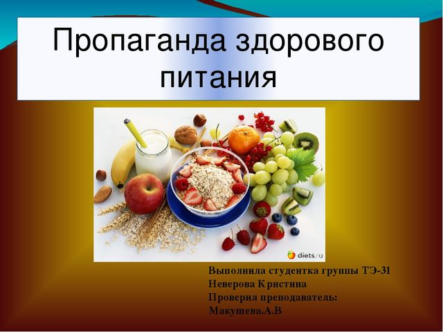 Пропаганда здорового питания Выполнила студентка группы ТЭ-31 Неверова  Кристи.. c1ab5aa5df5