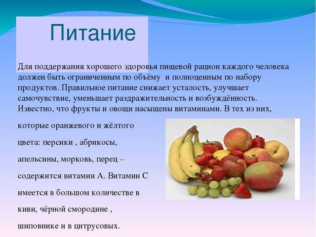 Питание Для поддержания хорошего здоровья пищевой рацион каждого человека  до. f8c8bbb0432