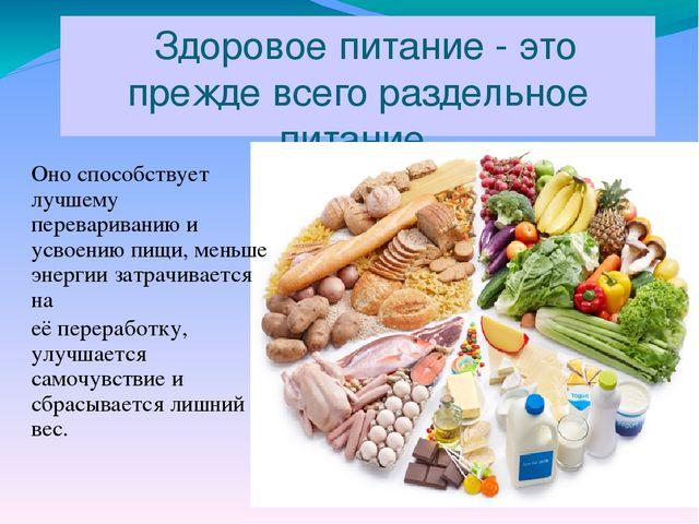 Здоровое питание - это прежде всего раздельное питание. Оно способствует л. 68481797e17