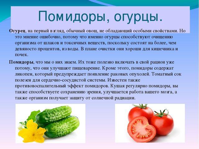 Помидоры, огурцы. Огурец, на первый взгляд, обычный овощ, не обладающий  особы 83544df01f6