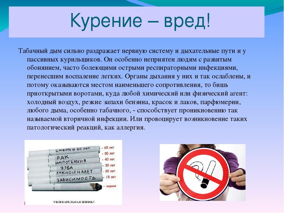 так понравились информация о вреде курения с картинками позволяет многим