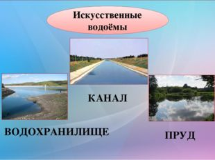 Искусственные водоёмы КАНАЛ ВОДОХРАНИЛИЩЕ ПРУД