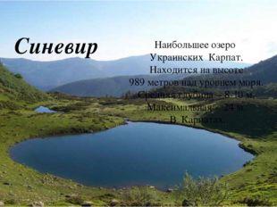Синевир Наибольшее озеро Украинских Карпат. Находится на высоте 989 метров н