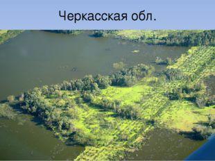 Черкасская обл.