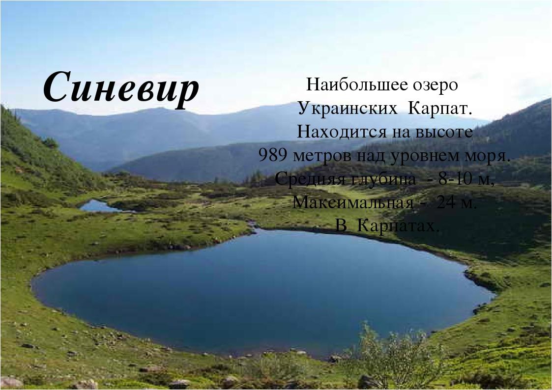 Синевир Наибольшее озеро Украинских Карпат. Находится на высоте 989 метров н...