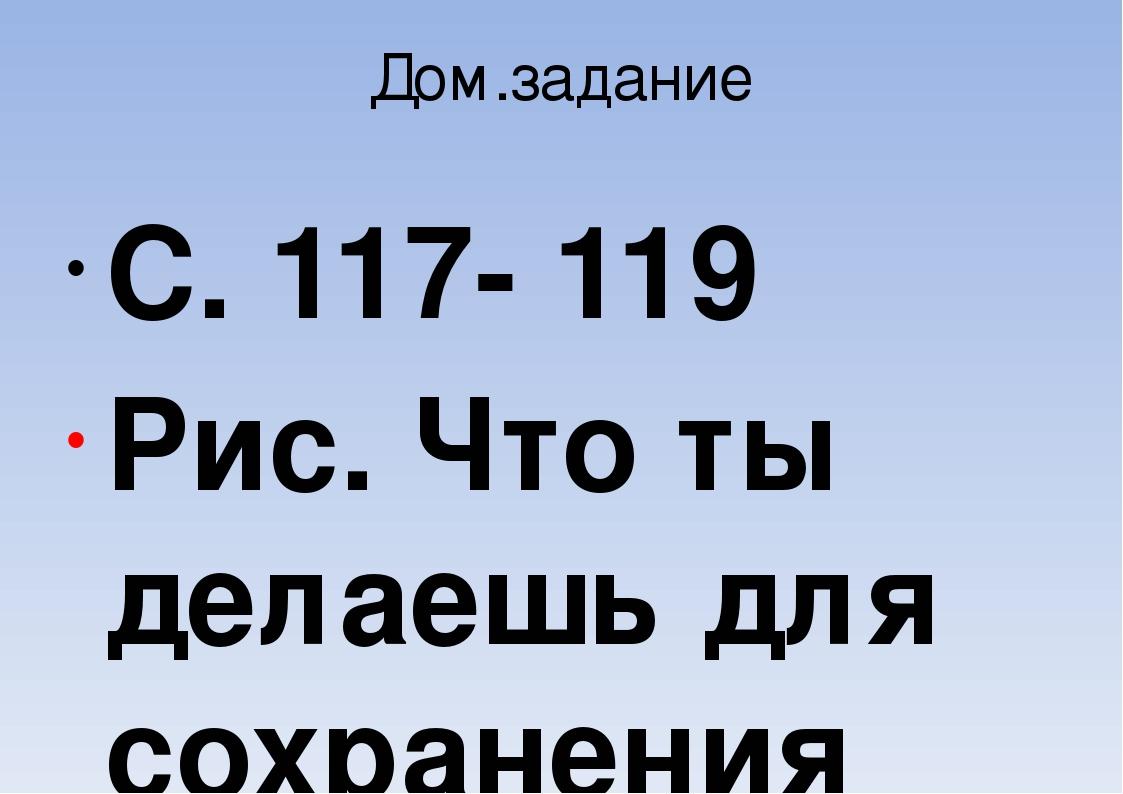 Дом.задание С. 117- 119 Рис. Что ты делаешь для сохранения водоёмов.
