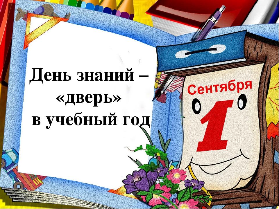 Днем рождения, открытки к 1 сентября в фотошопе