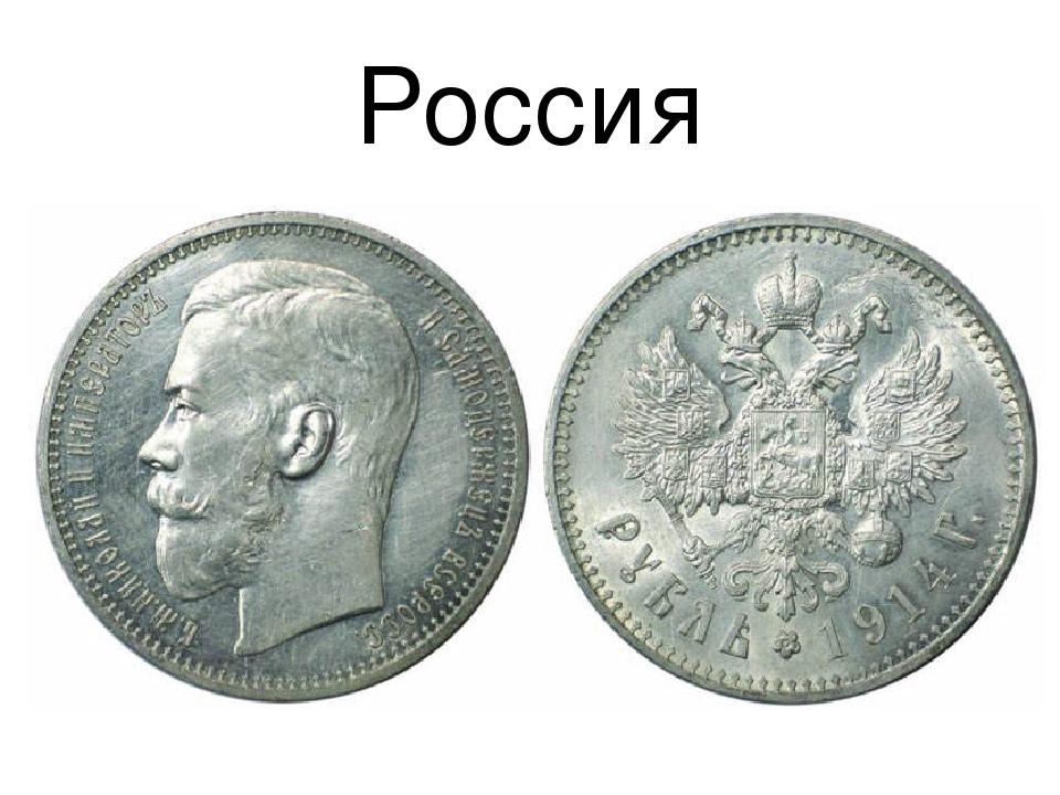 """Презентация по экономике """"правители на монетах и банкнотах""""."""