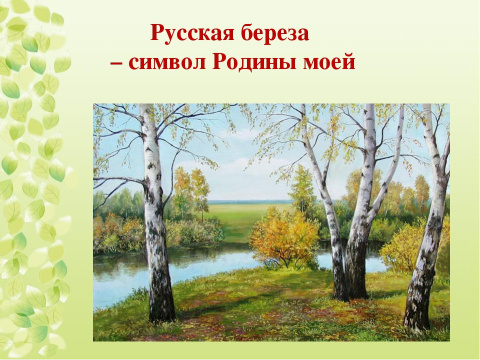 Ангелами, картинки на тему россия моя родина