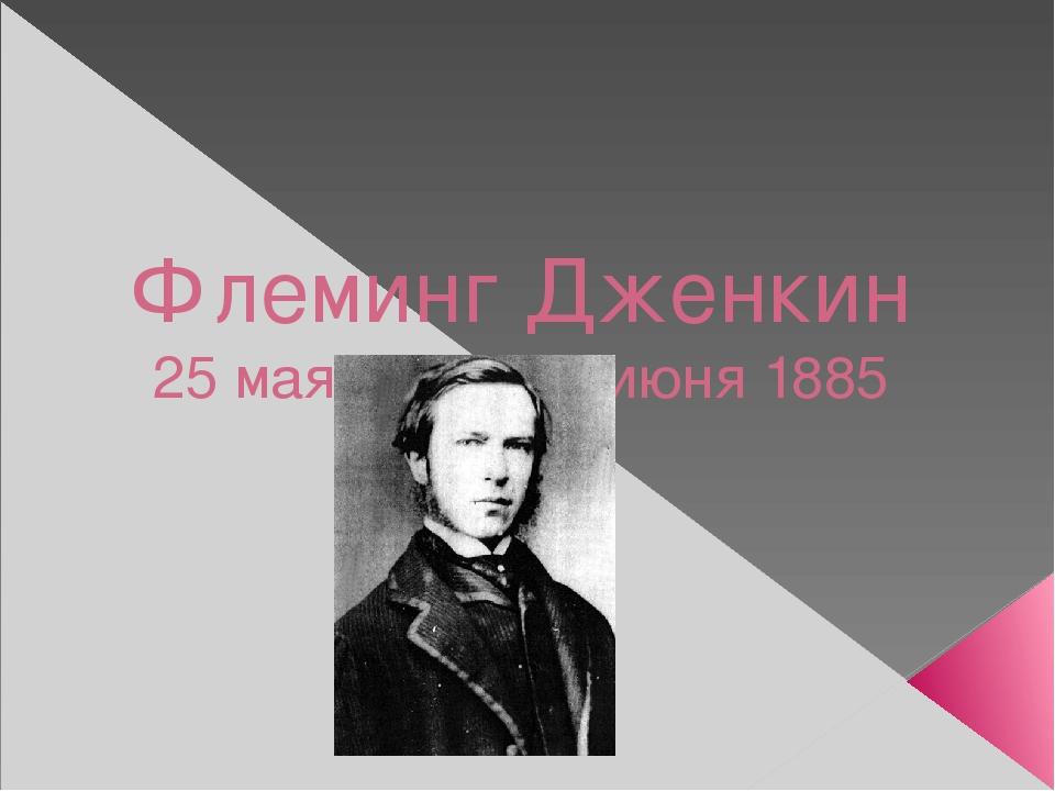 Флеминг Дженкин 25 мая1833 – 12 июня 1885