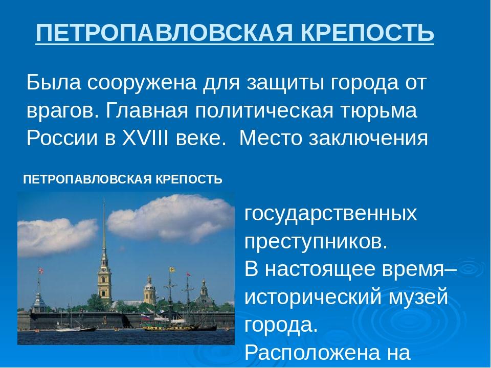изготавливаем гос сообщение о петропавловской крепости для 2 класса горячих