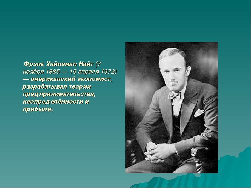 Фрэнк Хайнеман Найт(7 ноября1885—15 апреля1972) —американский экономис...