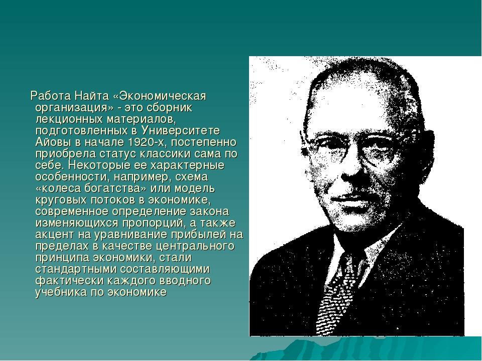 Работа Найта «Экономическая организация» - это сборник лекционных материалов...
