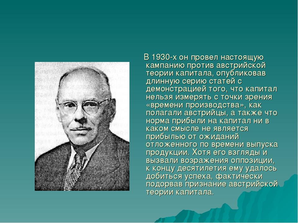 В 1930-х он провел настоящую кампанию против австрийской теории капитала, оп...