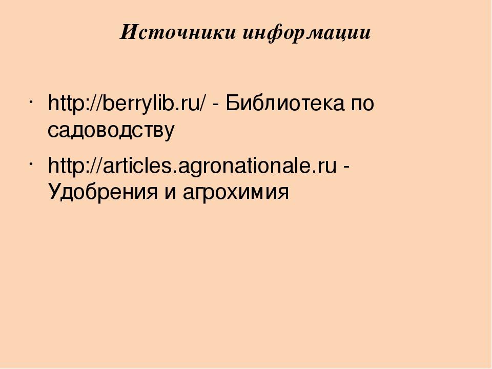 Источники информации http://berrylib.ru/ - Библиотека по садоводству http://a...