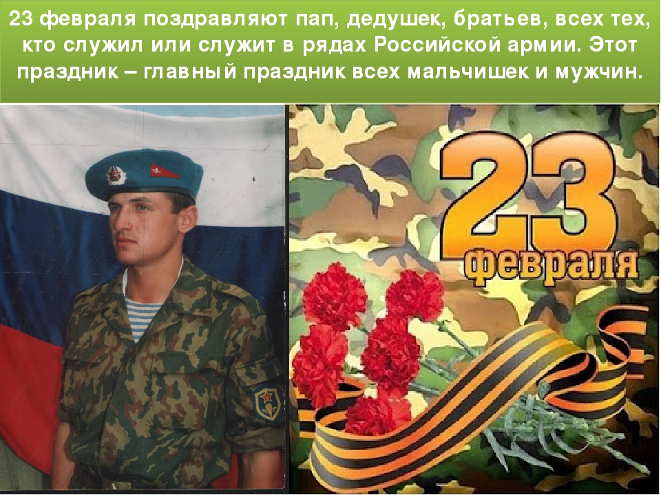 Поздравление 23 брата