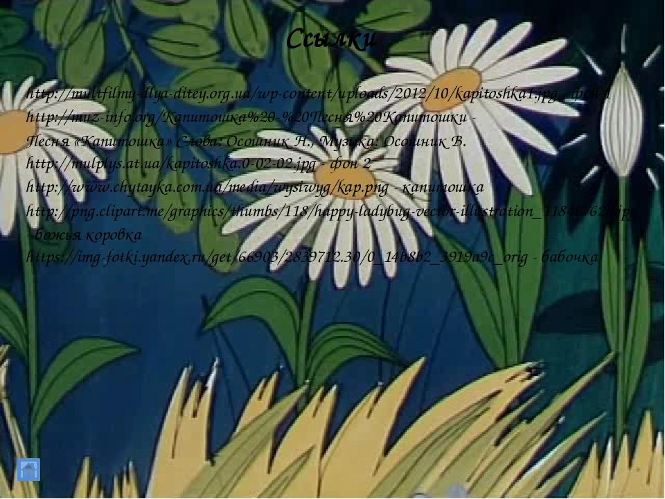 Ссылки http://multfilmy-dlya-ditey.org.ua/wp-content/uploads/2012/10/kapitosh...
