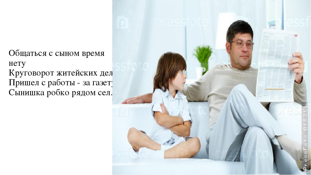 Общаться с сыном время нету Круговорот житейских дел Пришел с работы - за га...