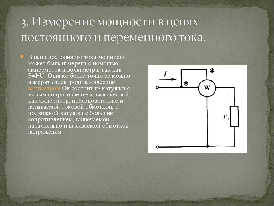 Измерение постоянных токов и напряжений реферат 9994