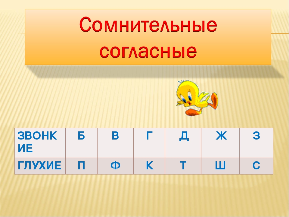 ЗВОНКИЕБВГДЖЗ ГЛУХИЕПФКТШС