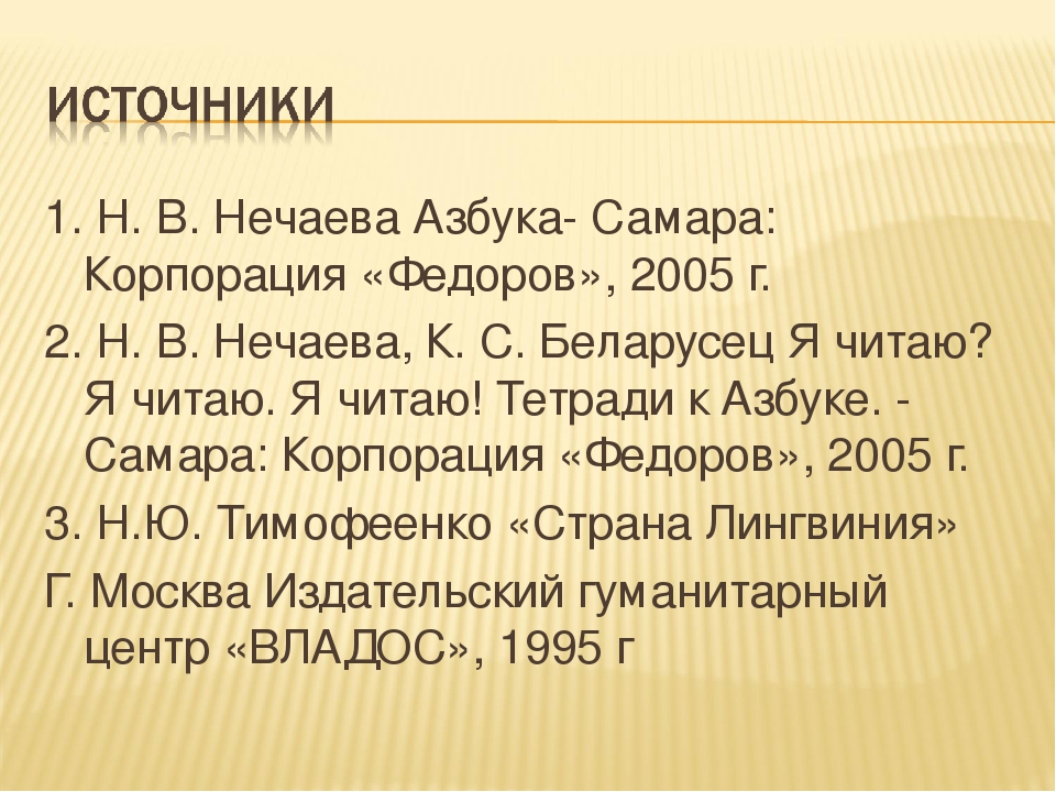 1. Н. В. Нечаева Азбука- Самара: Корпорация «Федоров», 2005 г. 2. Н. В. Нечае...