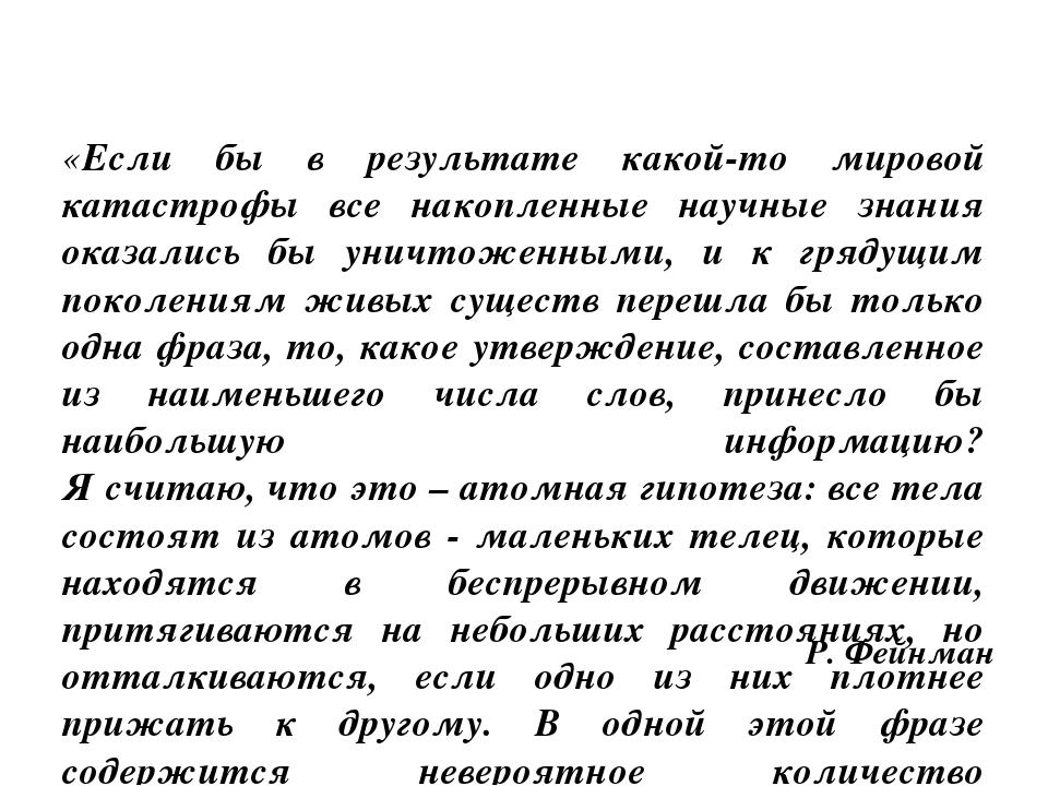 Реферат на тему история атомистических учений физика 1336