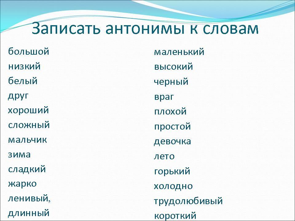 Гдз Антонимы 5 Класс