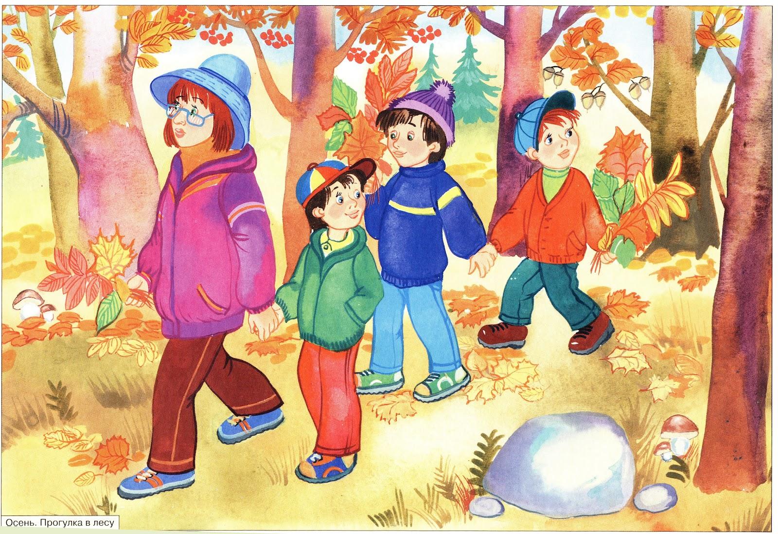 Прикольные картинки, осень картинки для детей дошкольного возраста