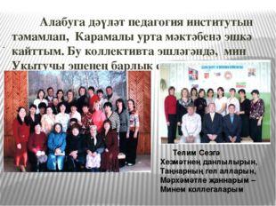 Алабуга дәүләт педагогия институтын тәмамлап, Карамалы урта мәктәбенә эшкә к
