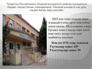 Татарстан Республикасы Азнакай муниципаль районы муниципаль бюджет гомуми бел