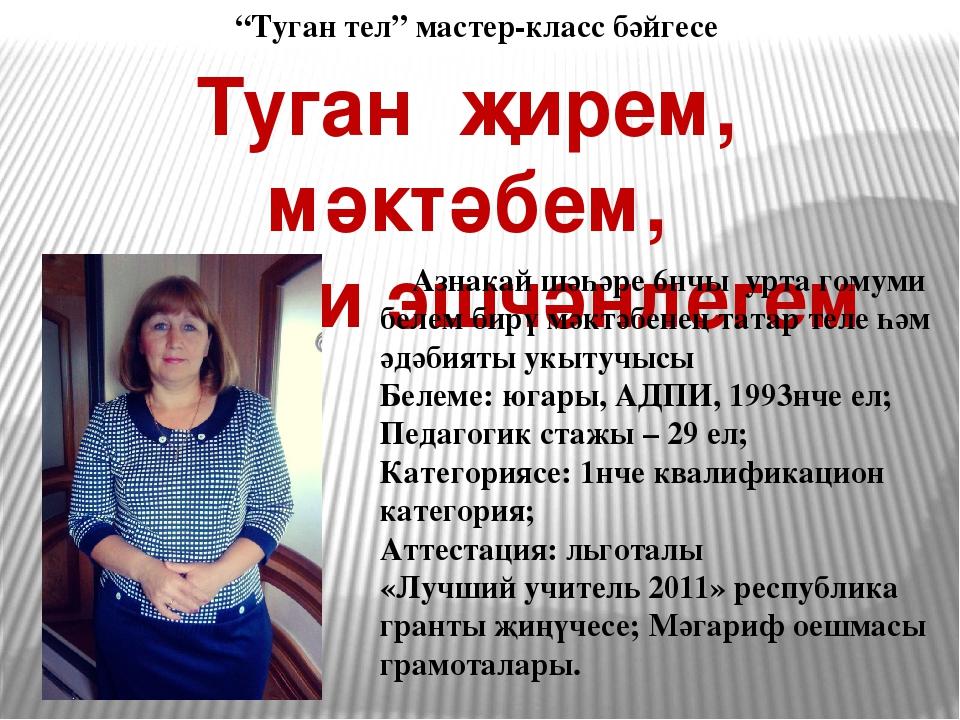 Азнакай шәһәре 6нчы урта гомуми белем бирү мәктәбенең татар теле һәм әдәбият...