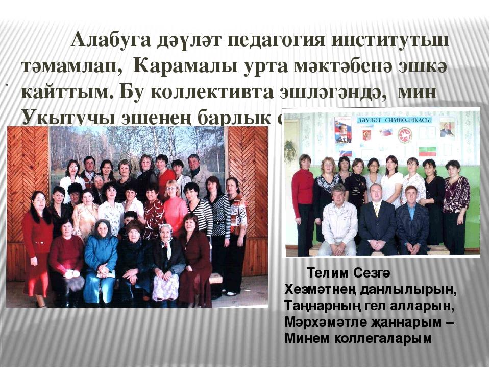 Алабуга дәүләт педагогия институтын тәмамлап, Карамалы урта мәктәбенә эшкә к...