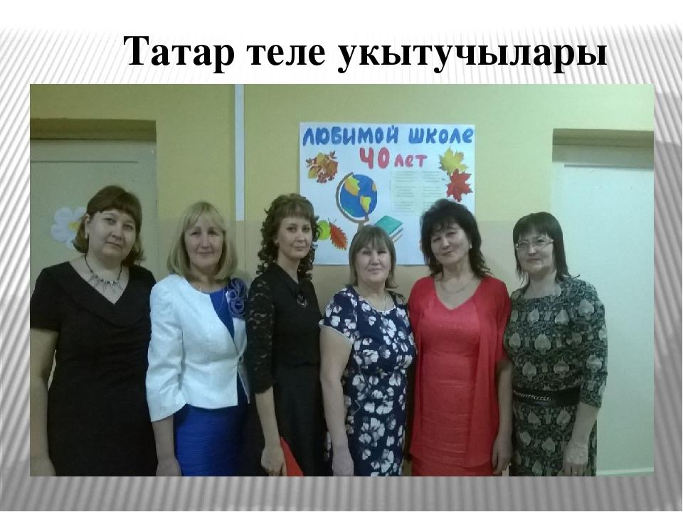 Татар теле укытучылары
