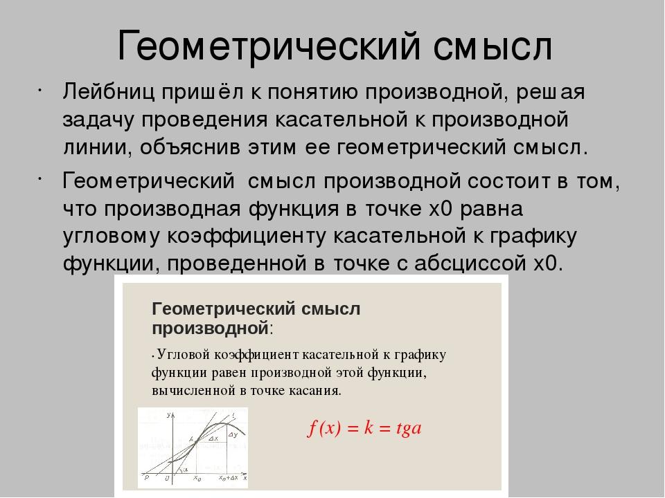 Использование производных в решении геометрических задач задачи на решение законы ома