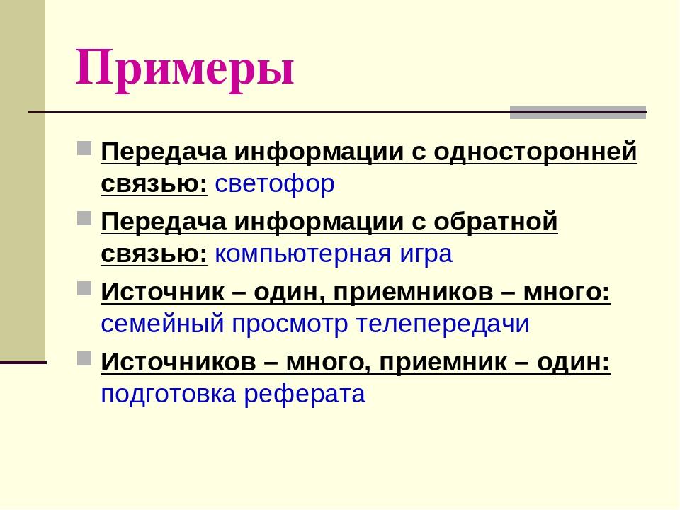 Реферат на тему передача информации по информатике 5469