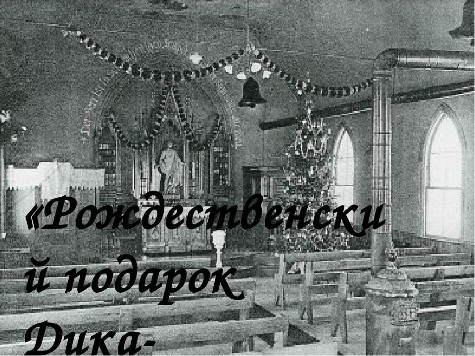 О генри рождественский подарок 35