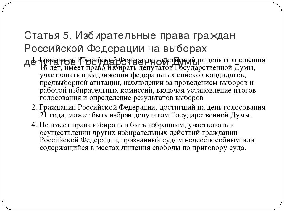 Права гражданина российской федерации