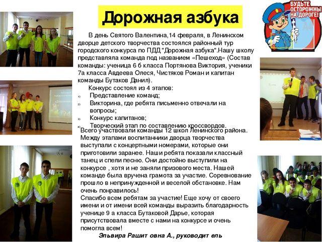 Дорожная азбука В день Святого Валентина,14 февраля, в Ленинском дворце детск...