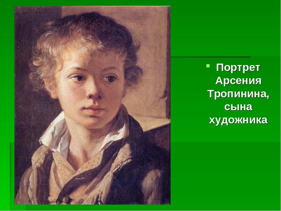 подготовка природы сочинение описание по картинкитропинина портрет сына могут