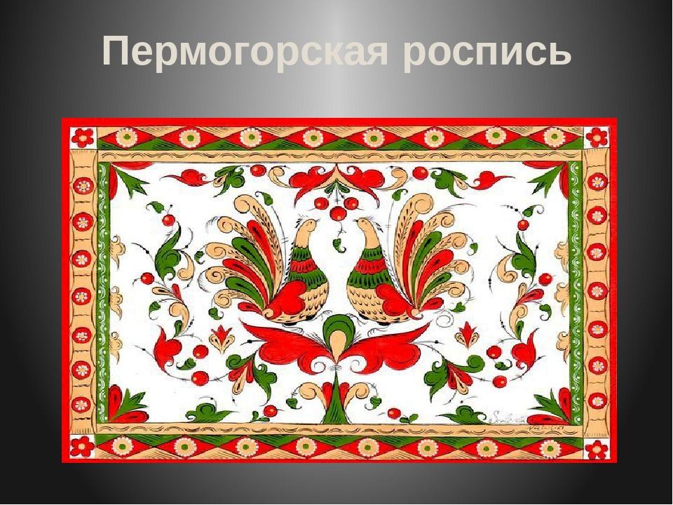 полинезийских пермогорская роспись картинки эскизы уже десятилетия