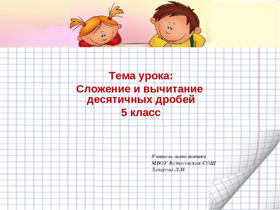 Тема урока: Сложение и вычитание десятичных дробей 5 класс Учитель математик...