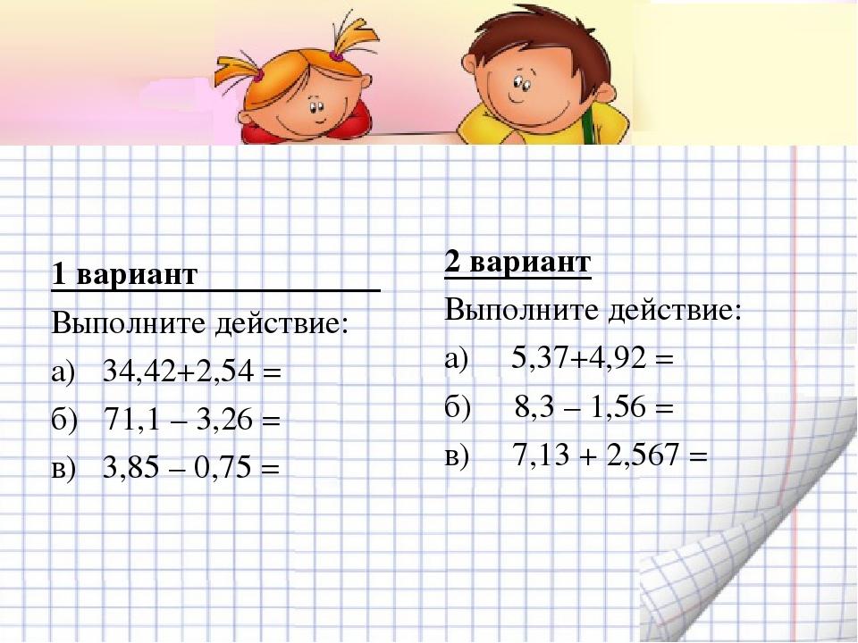 1 вариант            Выполните действие: а)  34,42+2,54 = б) ...