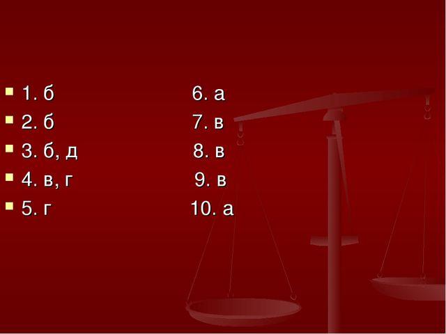 1. б 6. а 2. б 7. в 3. б, д 8. в 4. в, г 9. в 5. г 10. а