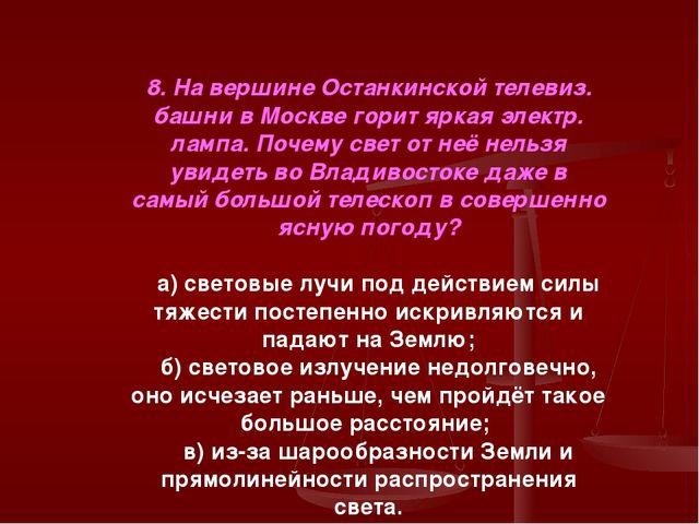 8. На вершине Останкинской телевиз. башни в Москве горит яркая электр. лампа...
