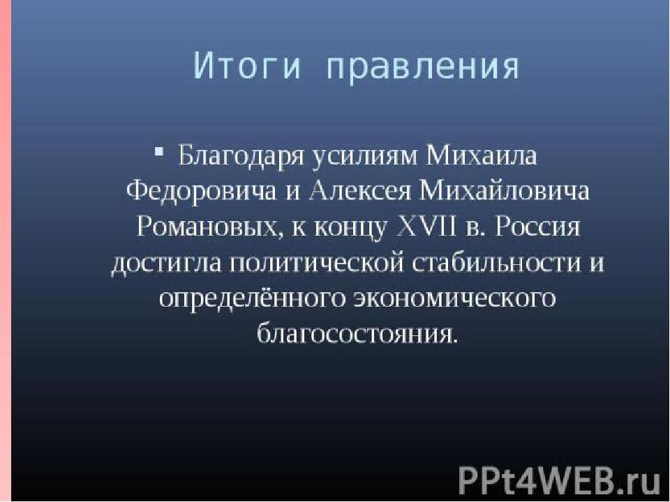 "Презентация по истории на тему: ""Правление Алексея Михайловича"" (1 курс)"