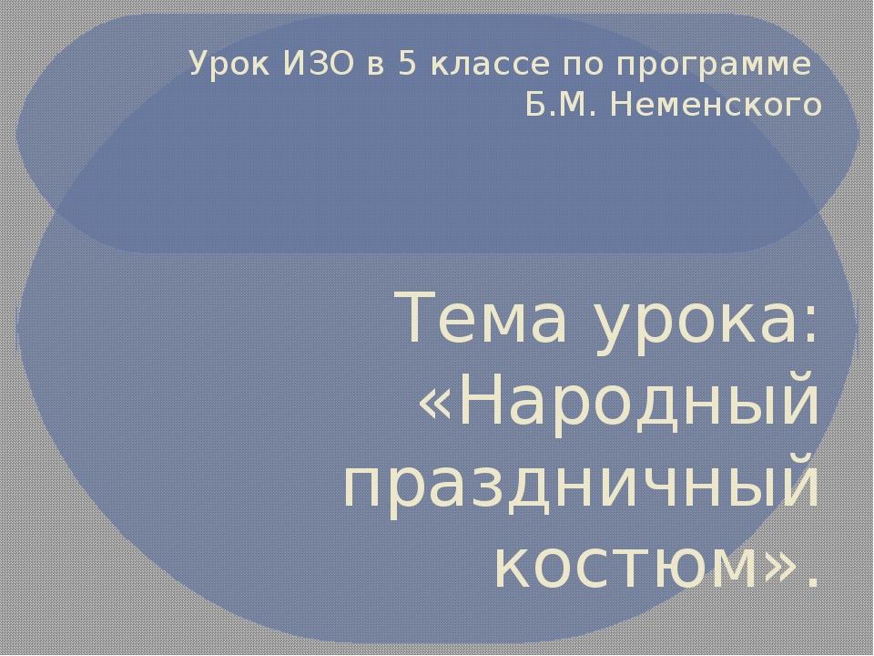 Урок ИЗО в 5 классе по программе Б.М. Неменского Тема урока: «Народный праздн...