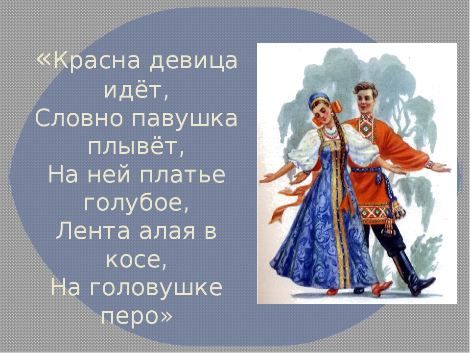 «Красна девица идёт, Словно павушка плывёт, На ней платье голубое, Лента алая...
