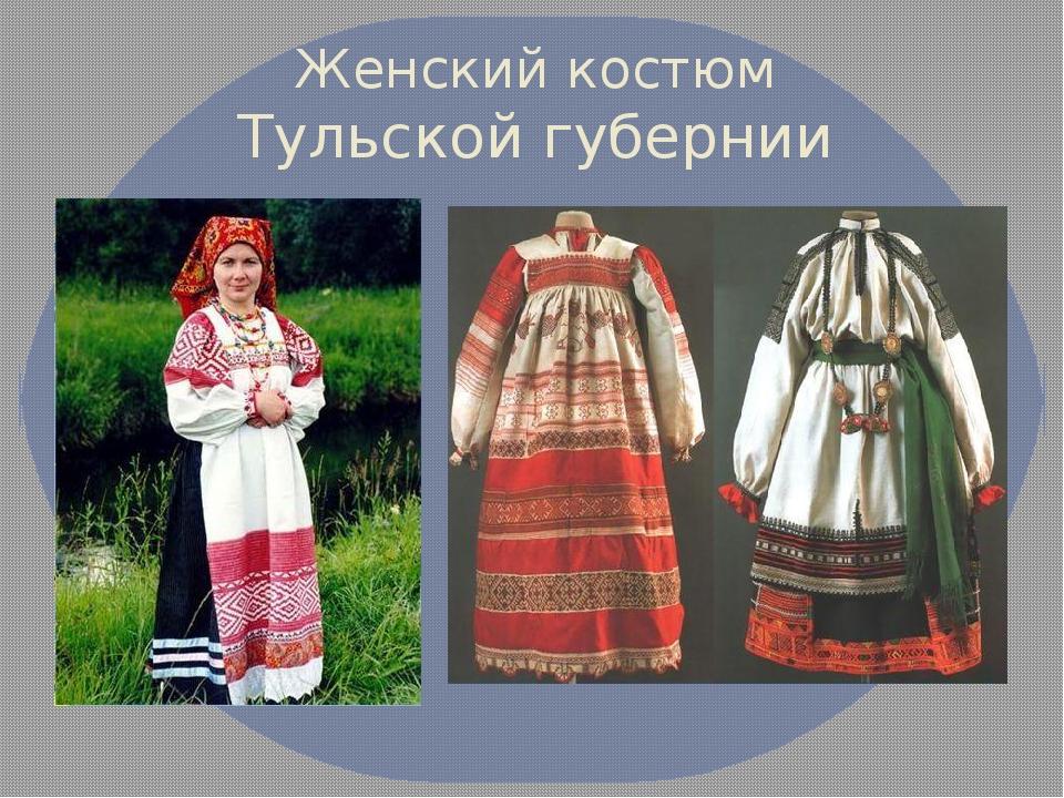 Женский костюм Тульской губернии