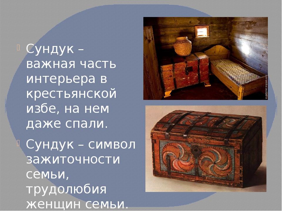 Сундук – важная часть интерьера в крестьянской избе, на нем даже спали. Сунду...