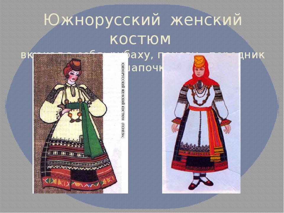 Южнорусский женский костюм вкючал в себя: рубаху, поневу, передник и шапочку.